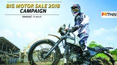 Royal Enfield จัดโปรโมชั่นรับงาน Big Motor Sale 2018