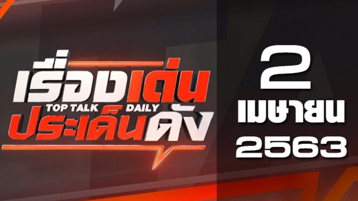 เรื่องเด่นประเด็นดัง Top Talk Daily 02-04-63