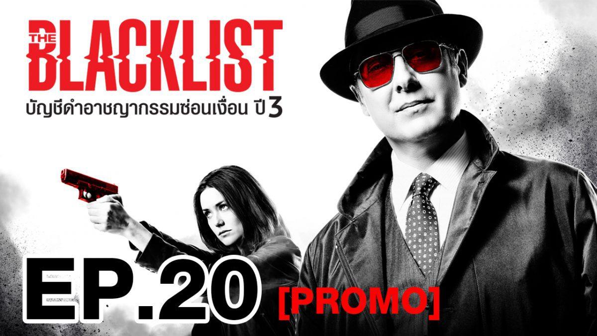 The Blacklist บัญชีดำอาชญากรรมซ่อนเงื่อน ปี3 EP.20 [PROMO]
