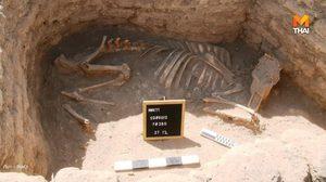 อียิปต์พบ 'นครทองคำที่สาบสูญ' เก่าแก่ 3,000 ปี