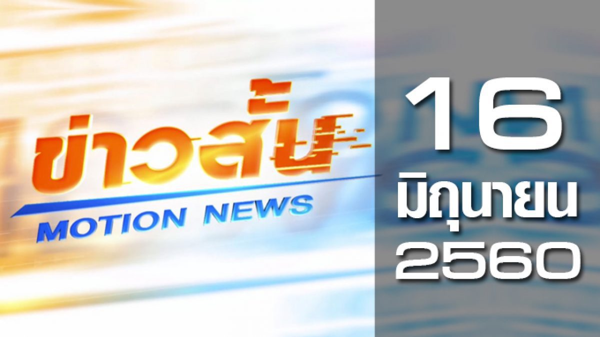 ข่าวสั้น Motion News Break 1 16-06-60