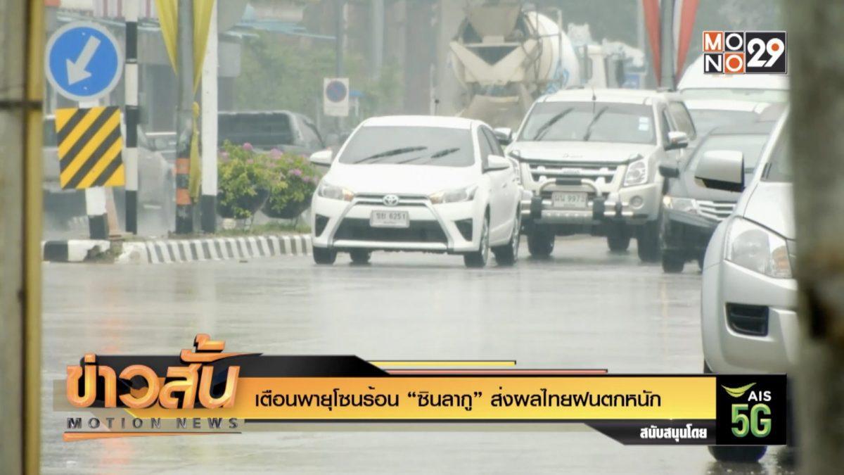 """เตือนพายุโซนร้อน """"ซินลากู"""" ส่งผลไทยฝนตกหนัก"""
