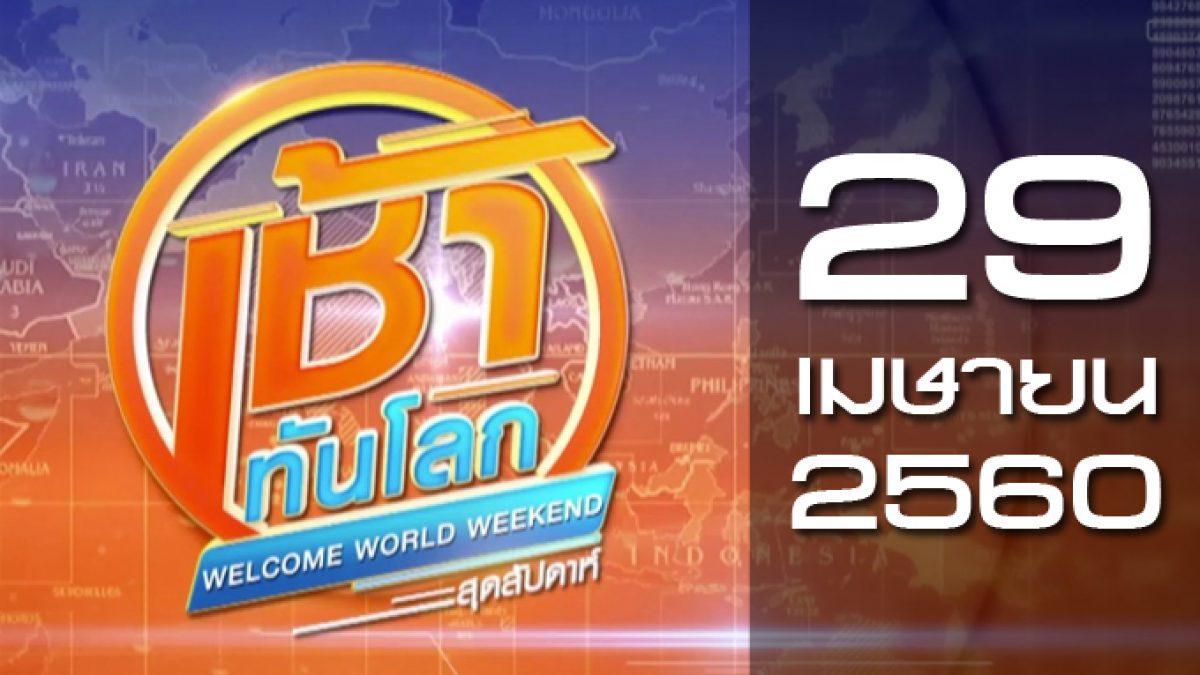 เช้าทันโลกสุดสัปดาห์ Welcome World Weekend 29-04-60