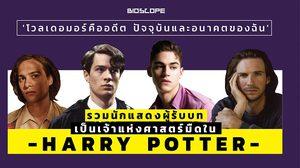 'โวลเดอมอร์คืออดีต ปัจจุบันและอนาคตของฉัน' รวมนักแสดงผู้รับบทเป็นเจ้าแห่งศาสตร์มืดใน Harry Potter