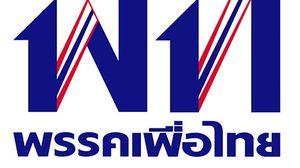 เพื่อไทย ดักคอนายกฯ อย่าใช้งบปี 61 หาเสียงล่วงหน้า จี้แก้เศรษฐกิจ