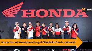 Honda Thai GP Meet&Greet Party ปาร์ตี้สุดมันส์เอาใจแฟน ๆ MotoGP 2019