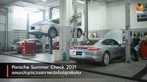 Porsche Summer Check 2021 แคมเปญตรวจสภาพปอร์เช่สุดพิเศษ