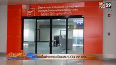 เตรียมขึ้นค่าธรรมเนียมสนามบิน 22 แห่ง สำหรับเส้นทางบินระหว่างประเทศ