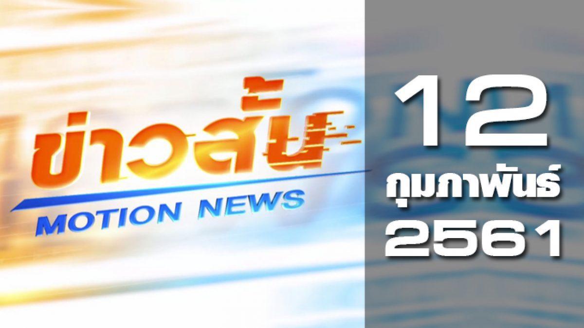 ข่าวสั้น Motion News Break 1 12-02-61