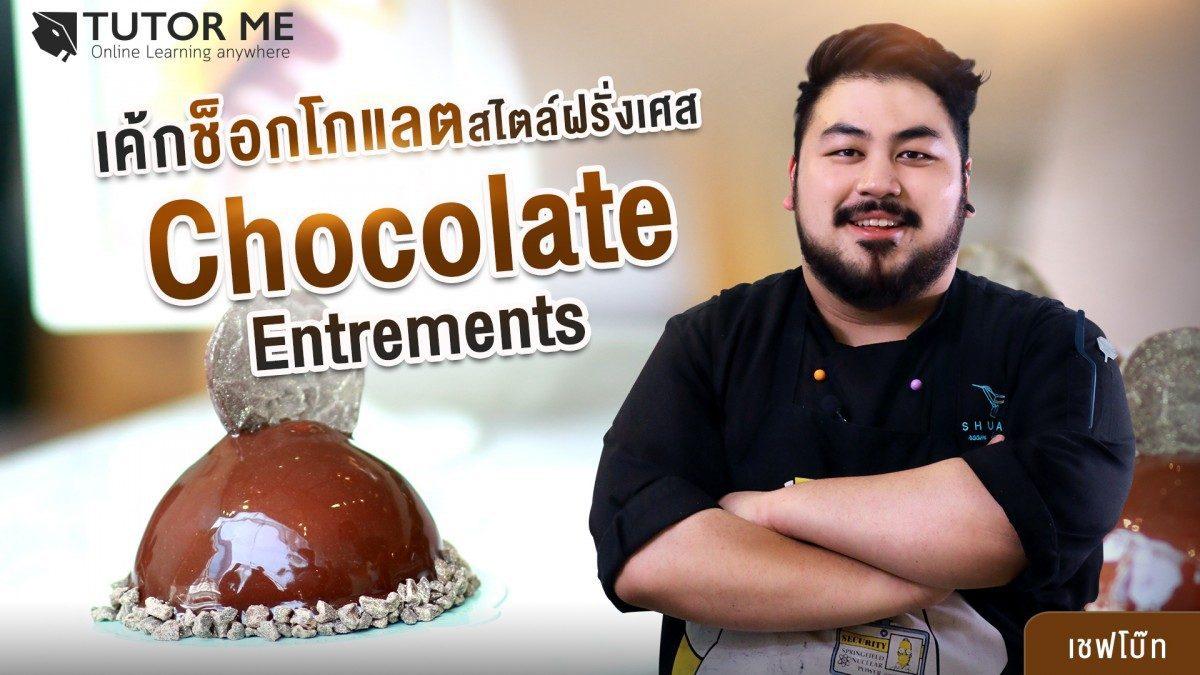 แนะนำคอร์สเรียน Chocolate Entrements (เค้กช็อกโกแลตสไตล์ฝรั่งเศส)