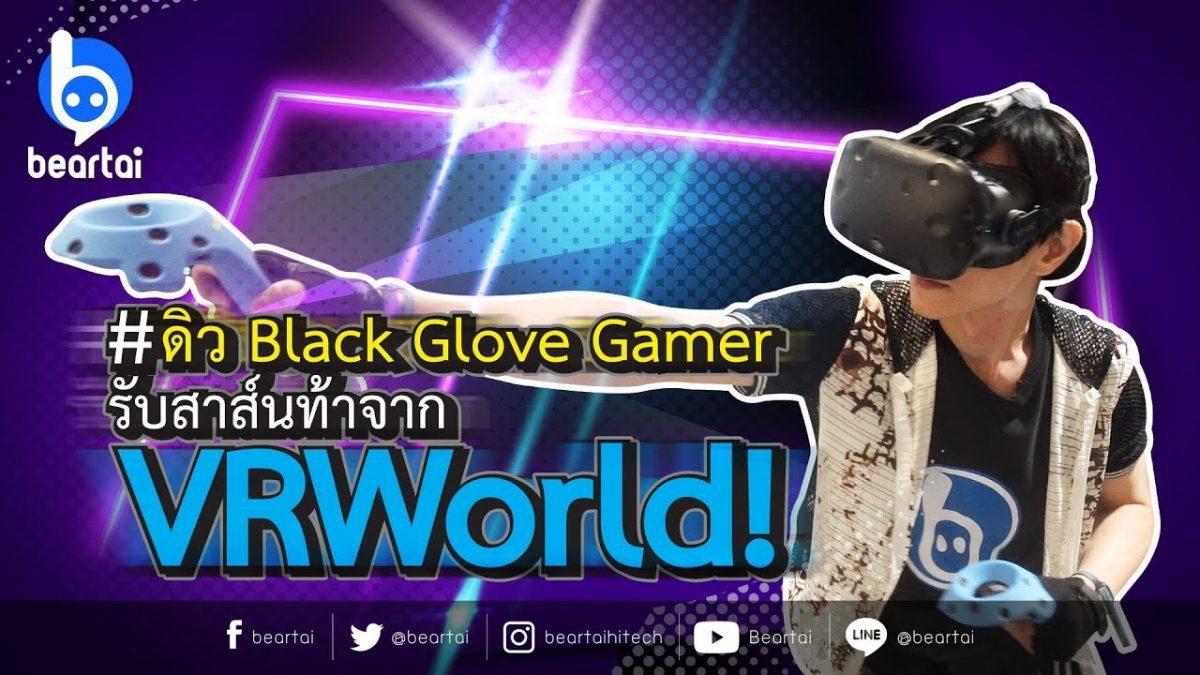 ดิว Black Glove Gamer รับสาส์นท้ารบจาก VRWorld!