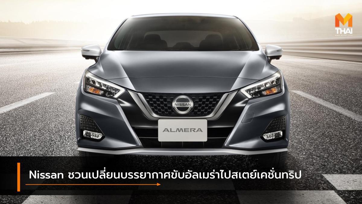Nissan ชวนเปลี่ยนบรรยากาศขับอัลเมร่าไปสเตย์เคชั่นทริป