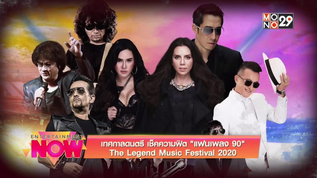 เทศกาลดนตรี The Legend Music Festival 2020