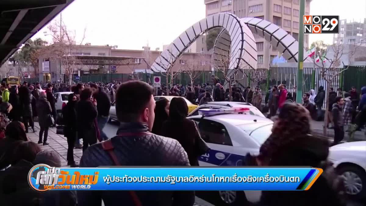 ผู้ประท้วงประณามรัฐบาลอิหร่านโกหกเรื่องยิงเครื่องบินตก