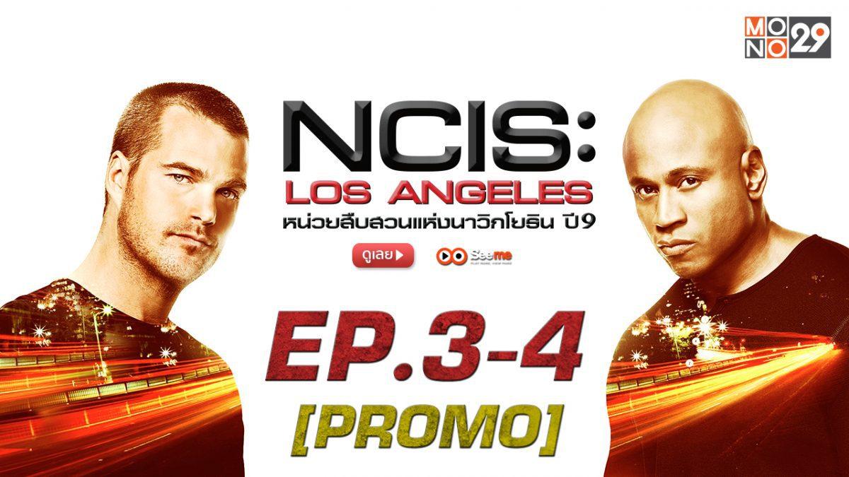 NCIS : Los Angeles หน่วยสืบสวนแห่งนาวิกโยธิน ปี 9 EP.3-4 [PROMO]