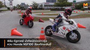 ฟิล์ม-รัฐภาคย์ นำทัพนักบิดดาวรุ่งควบ Honda NSF100 ซ้อมทักษะขับขี่