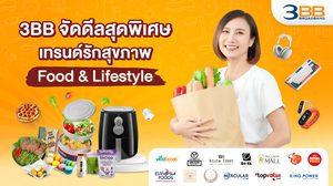 3BB จัดดีลสุดพิเศษเทรนด์รักสุขภาพ Food & Lifestyle