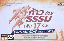 """แถลงข่าวโครงการ """"รวมพลังก้าวด้วยธรรม Virtual Run เพื่อ 17 โรงพยาบาล"""""""