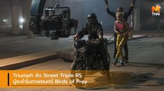 Triumph ส่ง Street Triple RS บู้ระห่ำในภาพยนตร์ Birds of Prey