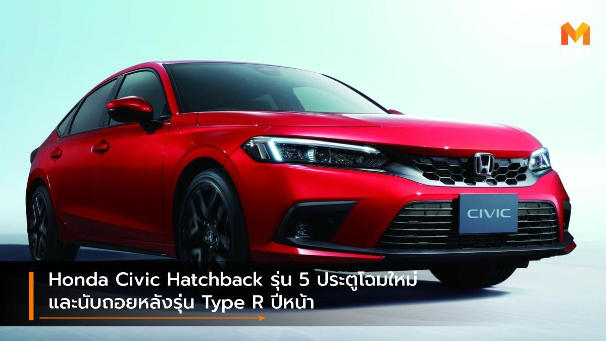 Honda Civic Hatchback รุ่น 5 ประตูโฉมใหม่ และนับถอยหลังรุ่น Type R ปีหน้า