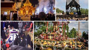 ชมภาพพระราชพิธีพระบรมศพ องค์ราชา-พระราชวงศ์ ทั่วโลก (ภาพชุด)