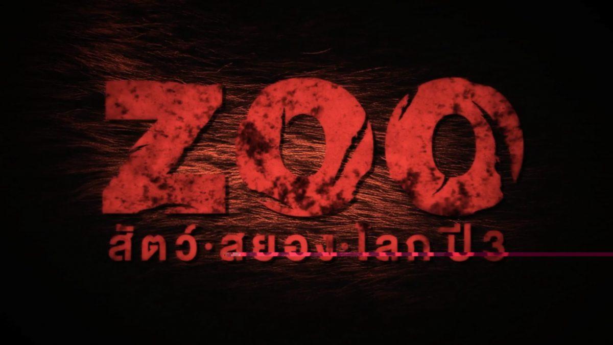 Zoo สัตว์ สยอง โลก ปี3 [Teaser]