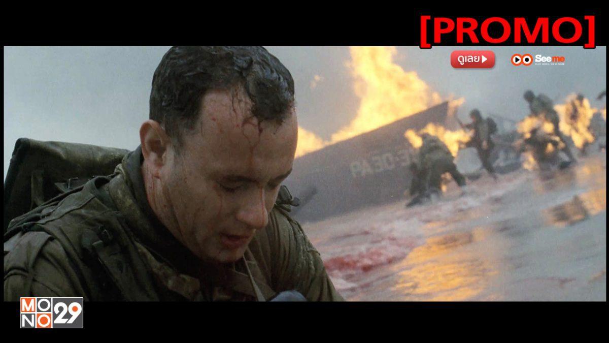Saving Private Ryan ผ่าสมรภูมินรก [PROMO]
