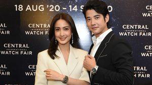 แต้ว-มาริโอ้-เคลลี่ เปิดตัวนาฬิกาเรือนพิเศษในงานระดับเวิลด์คลาส Central International Watch Fair 2020