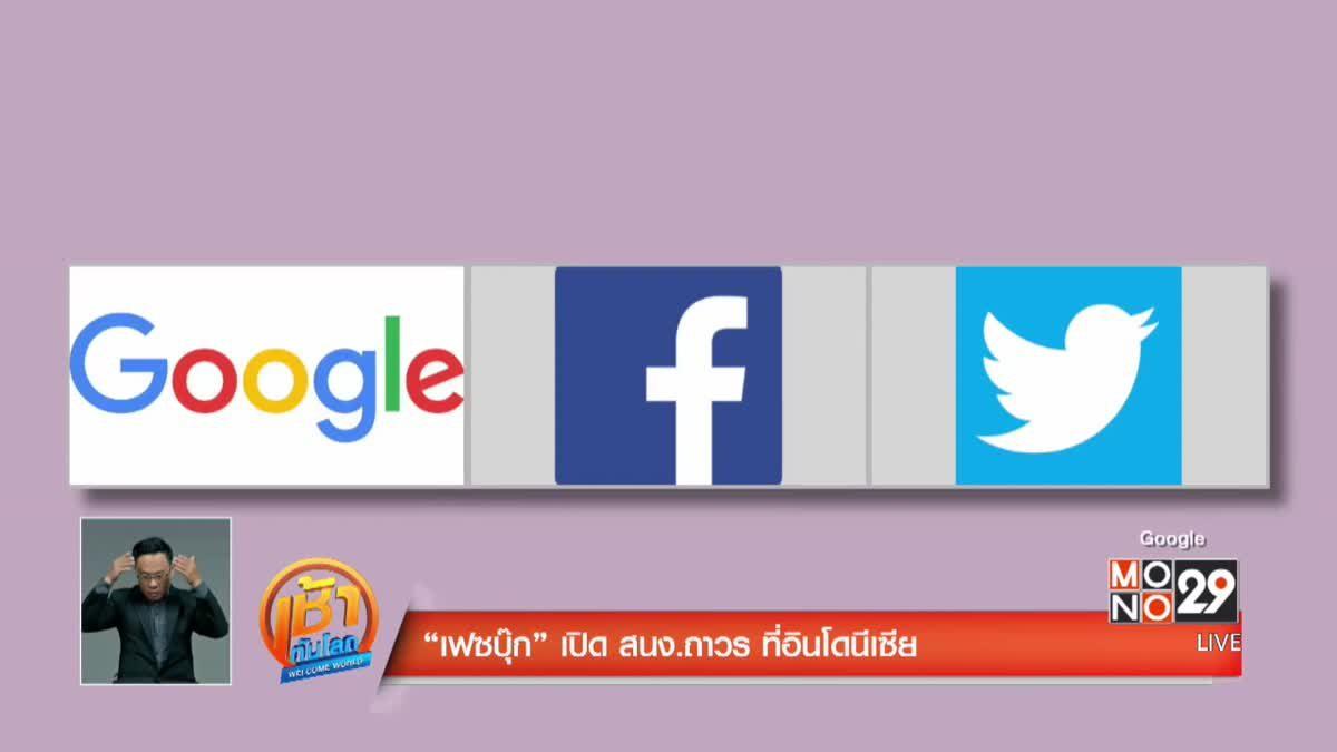 """""""เฟซบุ๊ก"""" เปิด สนง.ถาวร ที่อินโดนีเซีย"""