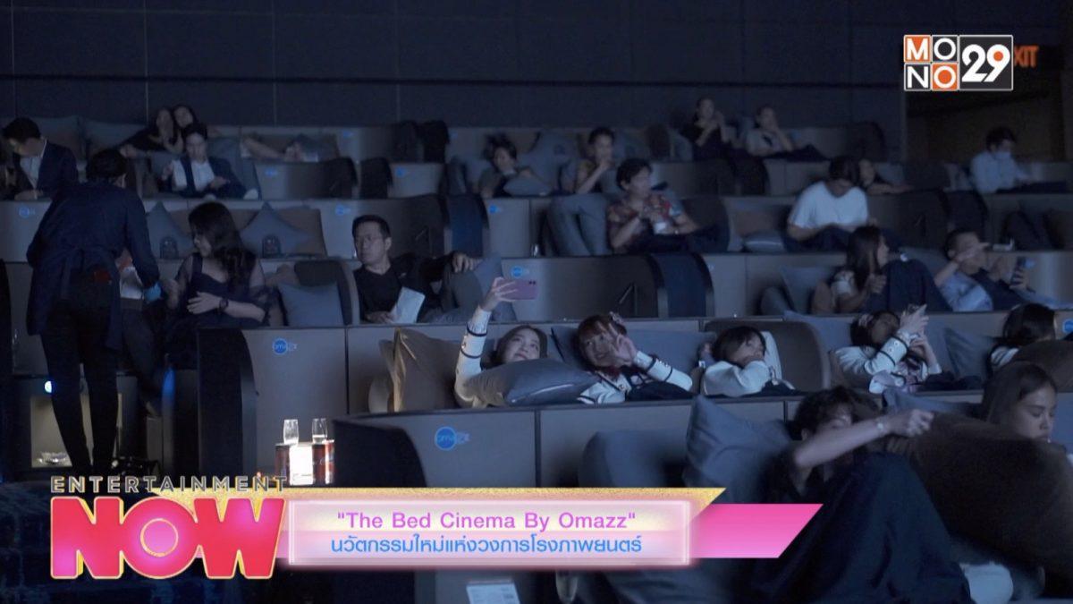 The Bed Cinema By Omazz นวัตกรรมใหม่แห่งวงการภาพยนตร์