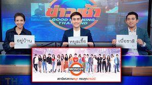 MONO29 ร่วมรณรงค์ให้คนไทย อยู่บ้าน-หยุดเชื้อ-เพื่อชาติ