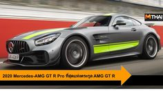 2020 Mercedes-AMG GT R Pro ที่สุดแห่งตระกูล AMG GT R