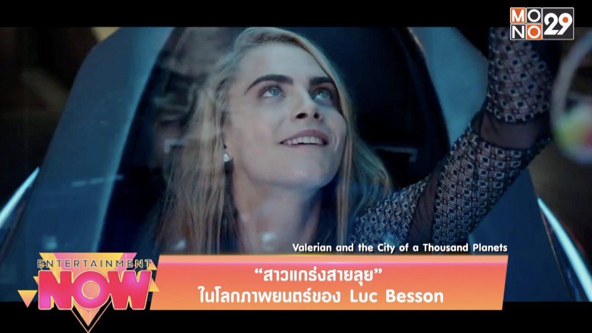 """""""สาวแกร่งสายลุย"""" ในโลกภาพยนตร์ของ Luc Besson"""