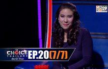 THE CHOICE THAILAND เลือกได้ให้เดต EP.20 [7/7]