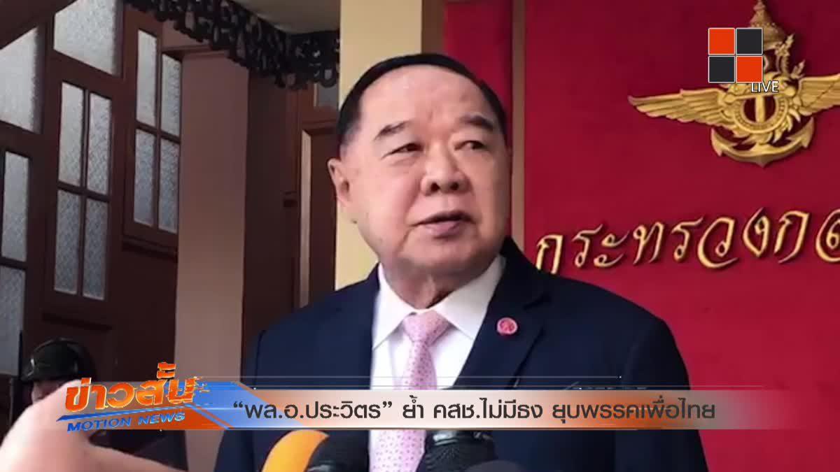 """พล.อ.ประวิตร"""" ย้ำ คสช.ไม่มีธง ยุบพรรคเพื่อไทย"""
