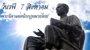 วันรพี รำลึกพระบิดาแห่งกฎหมายไทย