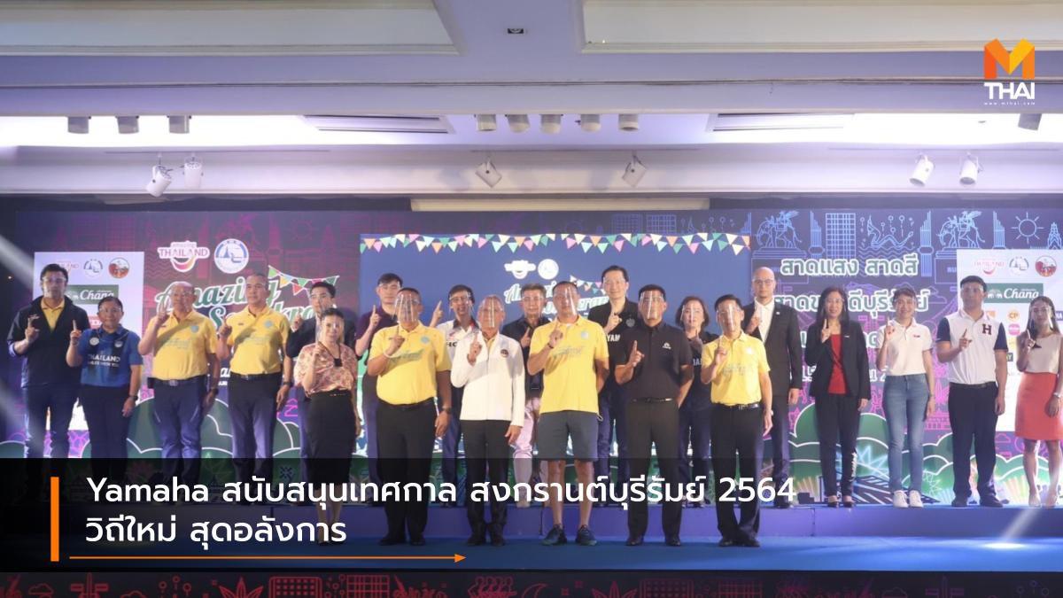 Yamaha สนับสนุนเทศกาล สงกรานต์บุรีรัมย์ 2564 วิถีใหม่ สุดอลังการ