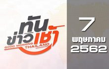 ทันข่าวเช้า Good Morning Thailand 07-05-62
