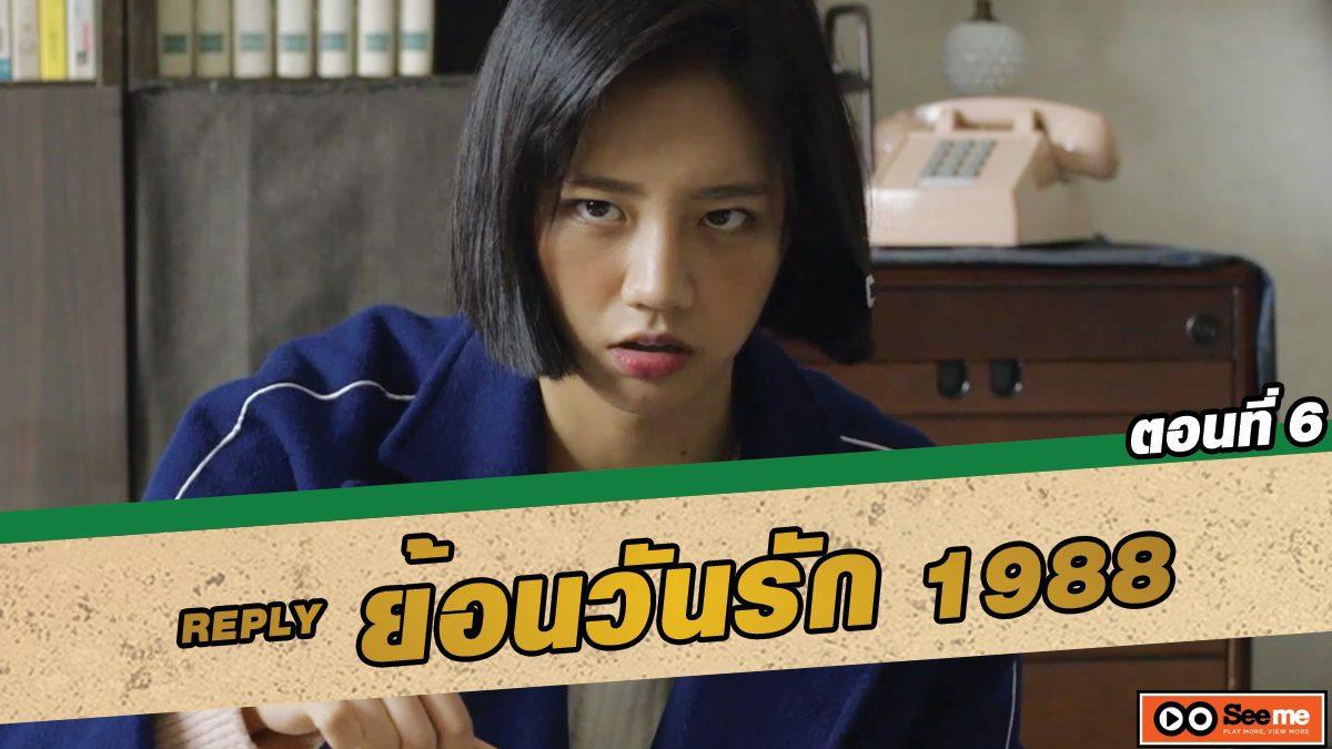 ย้อนวันรัก 1988 (Reply 1988) ตอนที่ 6 ไอคนบ้านนอกกับยัยคูคูดัส [THAI SUB]