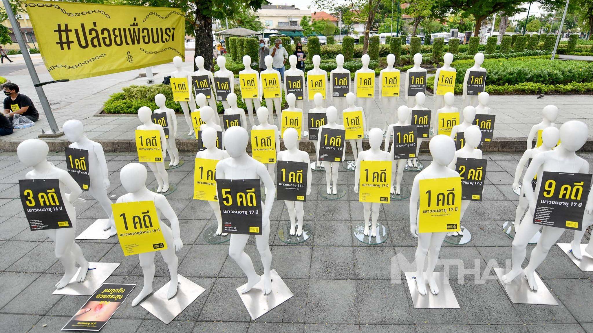 แอมเนสตี้ นำหุ่นเด็ก 41 ตัว ตั้งโชว์ เพื่อเรียกร้องรัฐบาลไทย