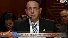 รมช.ยุติธรรมสหรัฐฯ ปฏิเสธข่าว แอบดักฟัง-วางแผนปลด 'โดนัลด์ ทรัมป์'