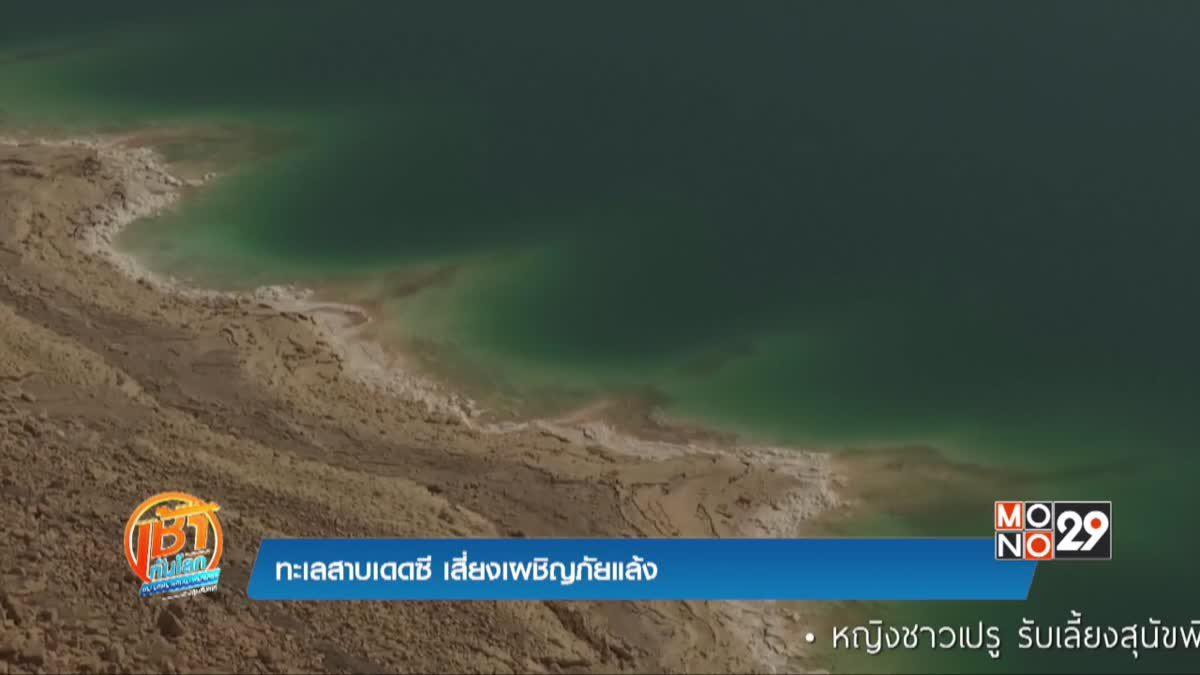 ทะเลสาบเดดซี เสี่ยงเผชิญภัยแล้ง