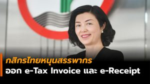 กสิกรไทยหนุนสรรพากร เปิดบริการออกใบกำกับภาษีและใบรับอิเล็กทรอนิกส์เป็นแบงก์แรก