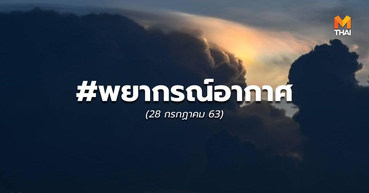 พยากรณ์อากาศวันนี้ – 28 ก.ค. 63