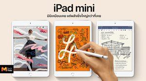 Apple เปิดตัว iPad mini 2019 พร้อมใช้งานคู่ Apple Pencil 1 ได้