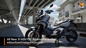 All New X-ADV750 ล็อตแรกถึงเมืองไทย! พร้อมเดินหน้าทยอยส่งมอบทันที