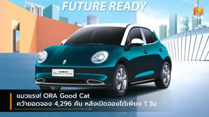 แมวแรง! ORA Good Cat คว้ายอดจอง 4,296 คัน หลังเปิดจองได้เพียง 1 วัน