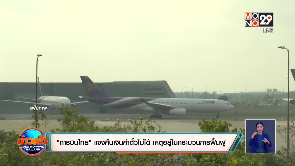 """""""การบินไทย"""" แจงคืนเงินค่าตั๋วไม่ได้ เหตุอยู่ในกระบวนการฟื้นฟู"""