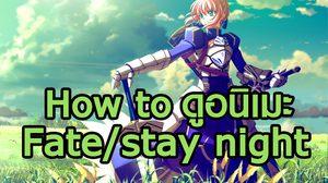 วิธีดูมหากาพย์อนิเมะ Fate stay night ดูตามนี้รับรองไม่มึนงงแน่นอน!!