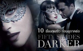 10 เรื่องสุดสยิวก่อนดูภาคต่อ Fifty Shades Darker